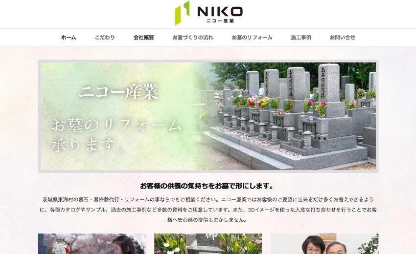 ニコー産業